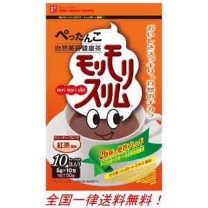 ハーブ健康本舗 モリモリスリム 紅茶風味 10包 箱なし itigoitie-honpo