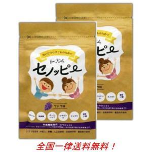 セノッピーグミ 90g ( 3g×30粒 ) ブドウ味 成長 栄養補給 2袋セット|itigoitie-honpo