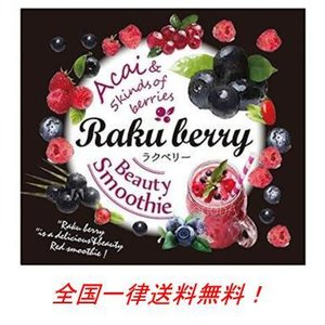 Rakuberry ( ラクベリー ) [ スムージー 置き換え 酵素ドリンク アサイー ベリー ] ヘルスアップ 1箱 / 30包入|itigoitie-honpo