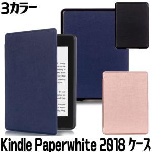 Kindle Paperwhite (Newモデル) 2018 ケース カバー 送料無料