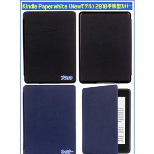 Kindle Paperwhite (Newモデル) 2018 ケース カバー 手帳型 Kindle Paperwhite ケース 手帳型 Kindle Paperwhite (Newモデル) カバー  オートスリープ機能|itigou|02