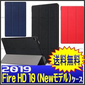 Fire HD 10 Newモデル 2019 ケース 手帳型 タッチペン付き 2019 Fire H...