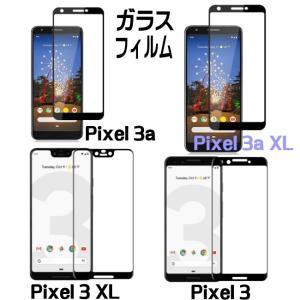 ・強化ガラスフィルム Google Pixel 3 Pixel 3 XL Pixel 3a  Pix...