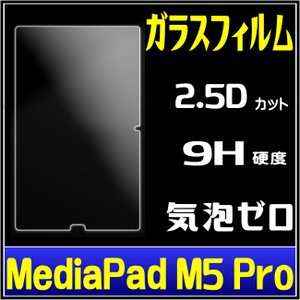 Huawei MediaPad M5 Pro ガラスフィルム MediaPad M5 Pro ガラス...