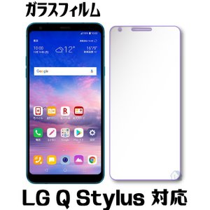 ・強化ガラスフィルム LG Q Stylus  対応 ・9H硬度 0.26mm厚さガラス ・2.5D...