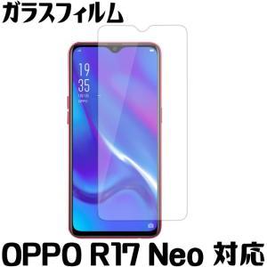 ・強化ガラスフィルム OPPO R17 Neo 対応 ・9H硬度 0.26mm厚さガラス ・2.5D...