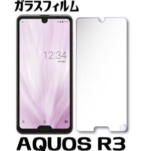 ・強化ガラスフィルム AQUOS R3 SH-04L SHV44 au  対応 ・9H硬度 0.26...
