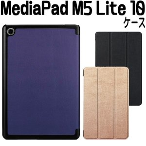 Huawei MediaPad M5 lite ケース 【保護フィムル2枚】 MediaPad M5...