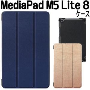 Huawei MediaPad M5 lite 8 Wi-Fi LTE モデル ケース カバー 送料...