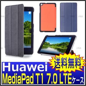 Huawei MediaPad T1 7.0 LTE ケース 手帳型 MediaPad T1 7.0 ケース 手帳型【保護フィルム付き】Huawei MediaPad T1 7.0 カバー 三つ折り