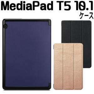 MediaPad T5 10.1 Wi-Fi LTE モデル ケース カバー 送料無料 AGS2-W...