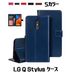 LG Q Stylus ケース カバー 手帳型