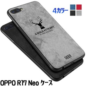 OPPO R17 Neo ケース