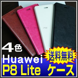 p8lite ケース Huawei p8lite ケース Huawei p8lite 手帳 huawei p8lite カバー 保護フィルム+タッチペン付き