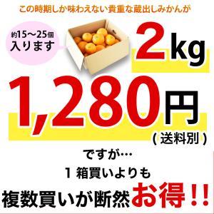 みかん 訳あり 2kg 和歌山  自宅用 大粒 中粒 ミックス 箱買い ご当地 お取り寄せ 2つ買うと送料無料 3箱買うと1箱おまけ|ito-noen|04