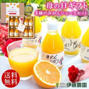 伊藤農園の人気商品のジュースの詰め合わせ。 雑味がなく、スッキリした味わいのジュース 全て添加物を使...