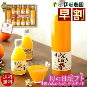 母の日 2021 ギフト プレゼント  2021 みかんジュース ストレート オレンジジュース 無添...