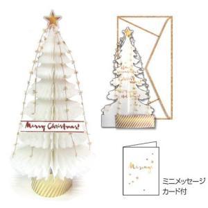 アートプリントジャパン クリスマスカード ハニカムツリーカード ホワイト