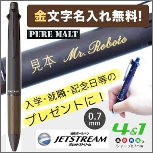 名入れ ボールペン ピュアモルト 4&1 オークウッド・プレミアム・エディション 0.7mm MSX...