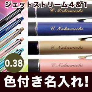 名入れ ボールペン ジェットストリーム 4&1 MSXE5-1000 0.38mm  多機能ペン 三...