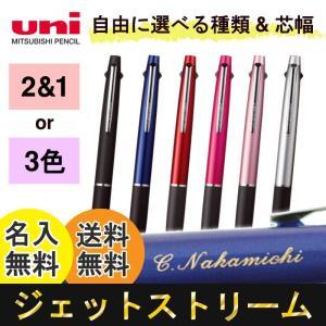 名入れ無料 ボールペン ジェットストリーム2色+シャープMSXE3-800 & 3色ボールペン SX...