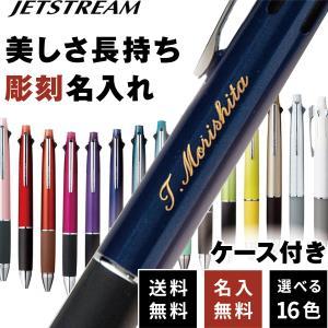 ボールペン 名入れ無料 ジェットストリーム4&1 選べる0.5mm 0.7mm 0.38mm 名入れ...