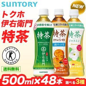 ■本州送料無料■特茶 カフェインゼロ ジャスミ...の関連商品9