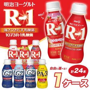 ■本州送料無料■明治 R-1 シリーズ 8種類から選べる 乳酸菌 112ml×24本...