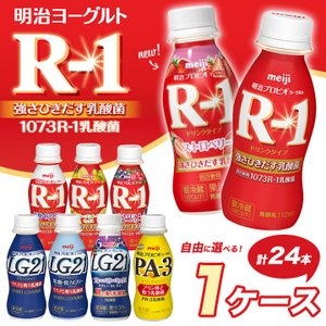 ■本州送料無料■明治 R-1 シリーズ 8種類から選べる 乳...