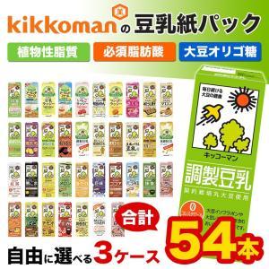 キッコーマン 豆乳 パック 飲料 200ml × 54本  選べる1ケース 18本 × 3ケース 本...