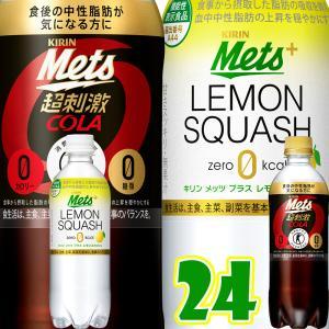自由に選べる メッツコーラ / レモンスカッシュ 24本  特定保健用食品 特保コーラNo.1 メッ...