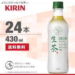 キリン 生茶デカフェ 430ml×24本  緑茶 が好きだけど カフェイン をとることができない方で...