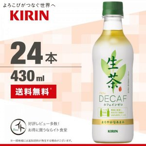 キリン 生茶デカフェ 430ml×24本  緑茶が好きだけどカフェインをとることができない方でも安心...