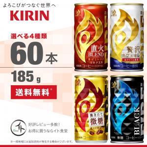 4種類の味から選べる キリン ファイア 缶 コーヒー 30本 × 2ケース 合計 60本 リニューア...