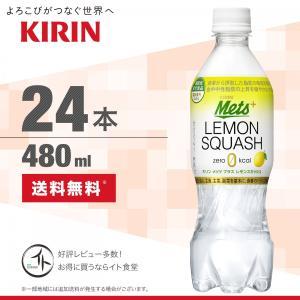 """KIRIN レモンスカッシュ 24本  ■機能性表示食品 カロリーゼロ レモンスカッシュ  """"食事か..."""