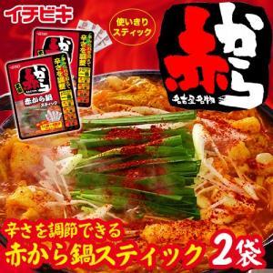 ■送料無料■1袋450円!名古屋名物「赤から鍋」 赤から鍋ス...