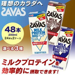 明治 ザバス ミルクプロテイン 3種類 より 選べる2ケース ミルク or ココア or バニラ 2...