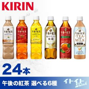 キリン 午後の紅茶 5種類から選べる 500ml × 24本 1ケース 本州 送料無料 KIRIN ...