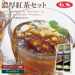 GSブラックティー 加糖 アールグレイ 5倍希釈用 濃厚 紅茶 2本 セット