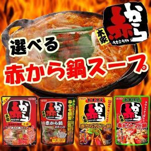 赤から鍋 スープ 5種類より 選べる 3個 名古屋 名物 辛さを極めたやみつきの旨さ イチビキ 今だ...