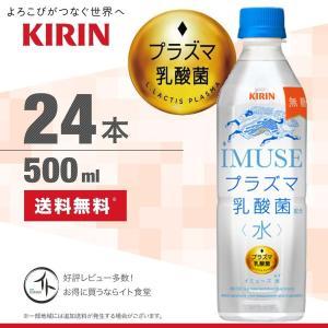 キリン iMUSE 水 500ml 24本 1ケース イミューズ プラズマ 乳酸菌