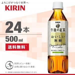 キリン 午後の紅茶 おいしい 無糖 500ml × 24本 1ケース PET