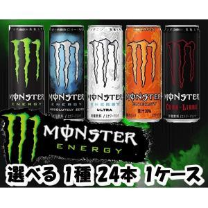 期間限定 販売 モンスター エナジー ドリンク 選べる 1種 24本 セット 355ml 缶