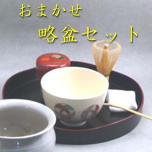 茶道具 柄おまかせ略盆セット 家で練習 お稽古