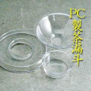 【茶道具】水屋道具 水屋用 茶漏斗 プラスティック  定形外送料無料