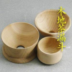 【茶道具】水屋道具 水屋用 茶漏斗 木製木地  送料無料