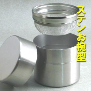 【茶道具】水屋道具 抹茶ふるい 茶こし缶 ステンレスお椀型 茶漏斗付き 送料別