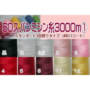 規格:60番スパンミシン糸(日本で一般的な3本撚りタイプです) 原料:ポリエステル100%  長さ:...