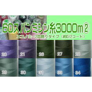 規格:60番スパンミシン糸(2本撚りのエコノミータイプです) 原料:ポリエステル100%  長さ:3...