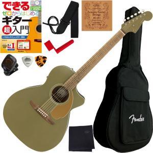 調整済みで弾きやすい Fender Newporter Player エレアコ初心者セット
